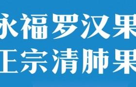 永福罗汉果,3.2亿烟民的清肺果!