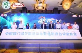 中国幽门螺杆菌感染与胃癌防控办公室正式成立