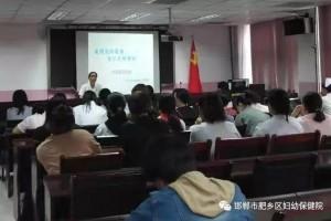 肥乡区妇幼保健院护士职业礼仪规范化培训