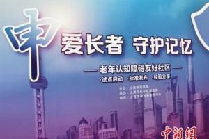 上海约有20万认知障碍老年人启动首批友好社区试点