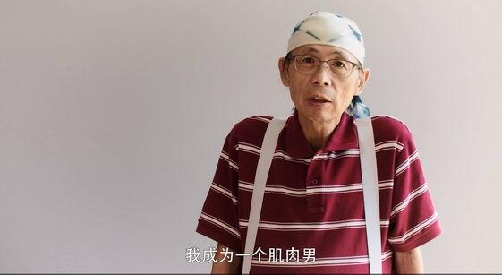 打破偏见,这个视频让你看见中国老人的另一面!