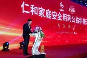 """""""仁和家庭安全用药公益活动""""正式启动,助力健康中国梦"""