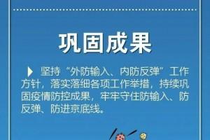 【医闻速递】小刘带您走进常态化疫情防控13张海报讲清防早快检