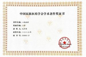 《心转病移》获授2020年度中国民族医药学会学术著作奖