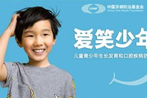 """""""爱笑少年""""科研科普项目申请正式启动,守护儿童青少年微笑与成长"""