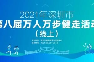 走路能领现金还有豪礼?对!深圳市第八届万人万步健走活动来啦!